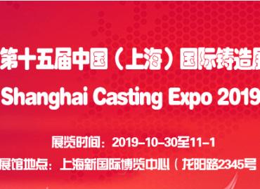 EB Casting Expo 2019